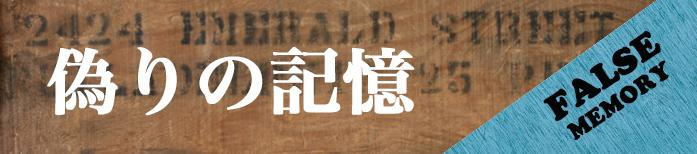 itsuwari_page_memory