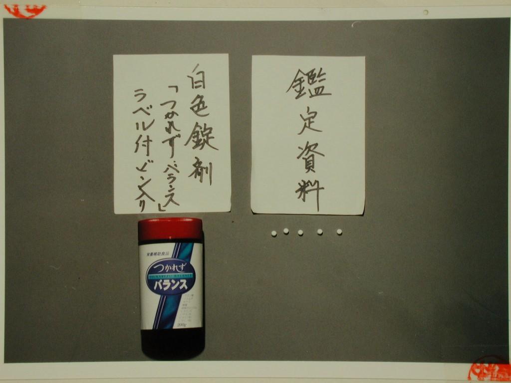 写真14-1 武の自宅から発見された「つかれずバランス」